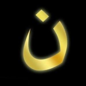 Nazarene Symbol